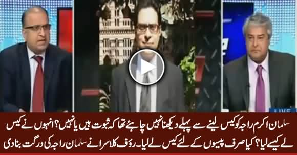 Rauf Klasra Blasts on Salman Akram Raja For Taking Panama Case Just For Money