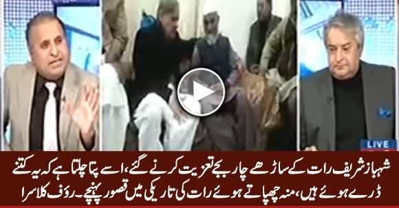 Rauf Klasra Blasts on Shahbaz Sharif For Visiting Zainab's Family In The Darkness of Night