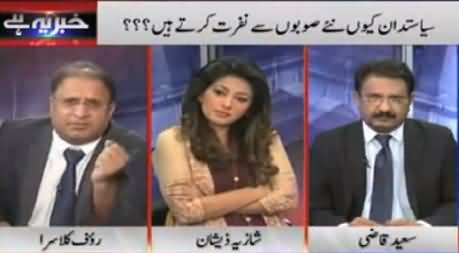 Rauf Klasra Blasts Those MPAs Who Want Special Blue Passport For Aboard