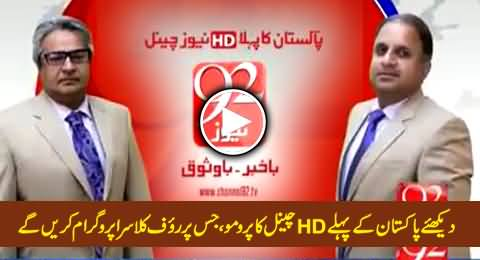 Rauf Klasra Coming With A New Talk Show on Pakistan's First HD Channel, Watch Promo