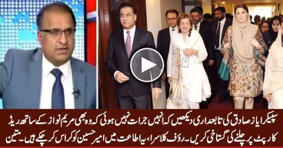 Rauf Klasra Comments on Speaker Ayaz Sadiq's Picture With Maryam Nawaz