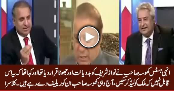 Rauf Klasra Critical Comments on Chief Justice Khosa For Approving Nawaz Sharif's Bail