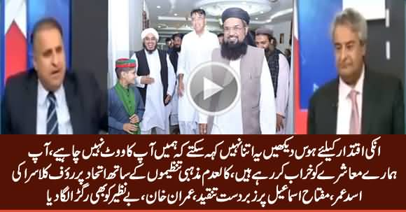 Rauf Klasra Criticizes Asad Umar & Miftah Ismail For Getting Support of Banned Outfits