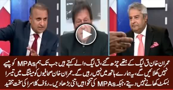 Rauf Klasra Criticizes Imran Khan For Increasing Salaries of Punjab MPAs