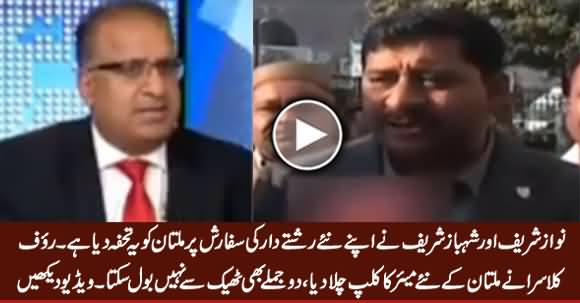 Rauf Klasra Criticizes Sharif Brothers on Multan's New Mayor & Shows His Video Clip