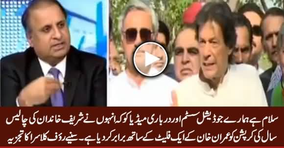 Rauf Klasra Criticizing For Equating Imran Khan's Case With Nawaz Sharif's Case