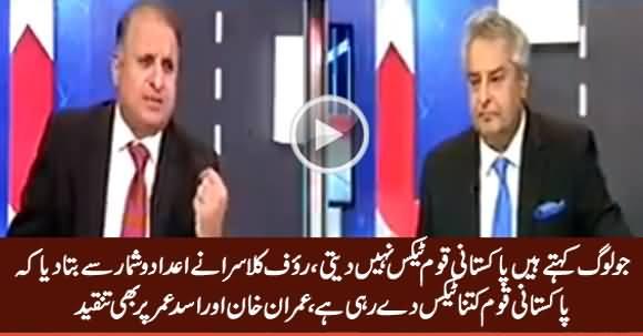 Rauf Klasra Criticizing Imran Khan And Asad Umar For Heavy Taxes on People