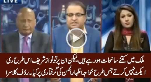 Rauf Klasra Criticizing Nawaz Sharif For Over Reacting on Khawaja Izhar's Arrest