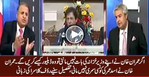 Rauf Klasra Criticizing PM Imran Khan For Not Accepting Summary of Asad Umar