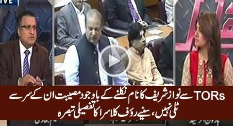 Rauf Klasra Detailed Analysis on Nawaz Sharif's Name Withdrawal From TORs