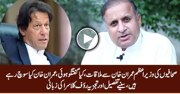 Rauf Klasra Detailed Analysis on PM Imran Khan's Meeting With Journalists