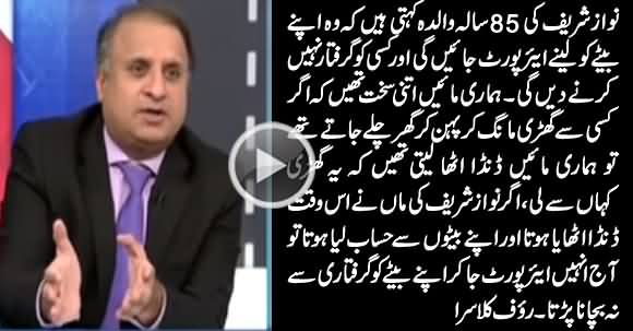 Rauf Klasra Excellent Comments on Nawaz Sharif's Mother's Statement That She Will Not Let Anyone Arrest His Son