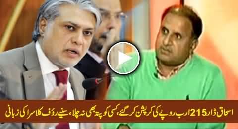 Rauf Klasra Exposing Ishaq Dar's Corruption of Rs. 215 Billion, Really Shocking