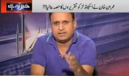 Rauf Klasra Exposing The Corruption of Asad Umar, Shah Mehmood Qureshi and Azam Swati