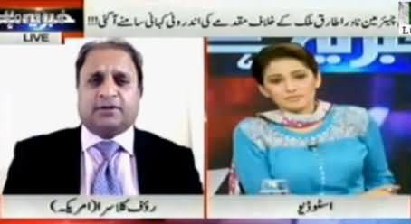 Rauf Klasra Exposing the Internal Story of FIA Case Against Ex Chairman NADRA Tariq Malik