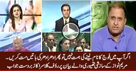 Rauf Klasra Gives A Befitting Reply to Maryam Nawaz on Her