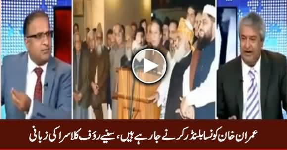 Rauf Klasra Grills Imran Khan of Thinking to Take Feudal Like Mustafa Khar in PTI