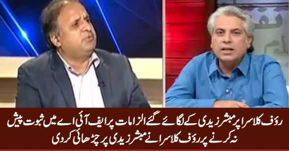 Rauf Klasra Grills Mubashir Zaidi For Not Proving His Allegations in FIA