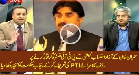 Rauf Klasra Highly Appreciating KP Ehtisaab Commission & Bashing PMLN Govt