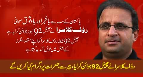 Rauf Klasra Joins Channel92 As Anchor, Will Conduct New Program From Monday to Thursday