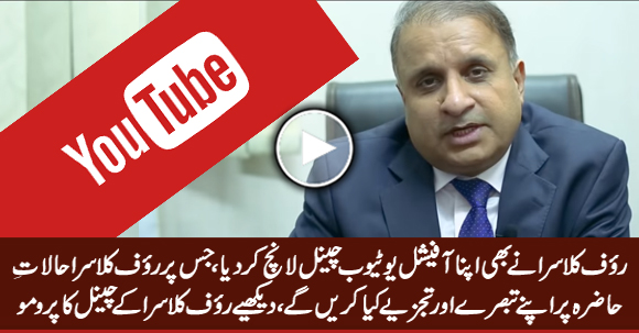 Rauf Klasra Launched His Official Youtube Channel, See The Promo of His Channel