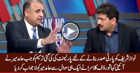 Rauf Klasra Made Hamid Mir Speechless When He Said That Recent Amendment Is Constitutional