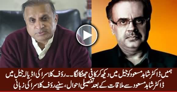 Rauf Klasra Meets Dr. Shahid Masood in Adaliya Jail & Shares Some Disturbing Facts