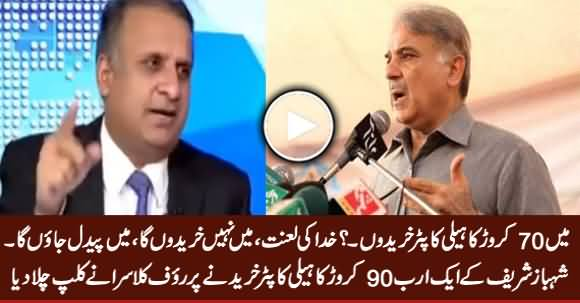 Rauf Klasra Plays Shahbaz Sharif's Clip on Purchasing Helicopter Worth 1.9 Billion Rs.