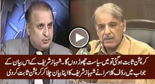 Rauf Klasra Plays Shahbaz Sharif's Clip Where He Admits Corruption in Nandipur Project