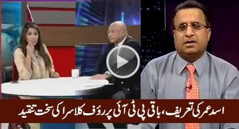 Rauf Klasra Praising Asad Umar And Criticizing Other PTI Leaders