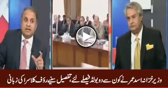 Rauf Klasra Praising Finance Minister Asad Umar For His Two Bold Decisions