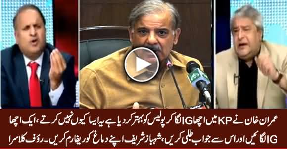 Rauf Klasra Praising KPK Police And Bashing Shahbaz Sharif For Destroying Punjab Police