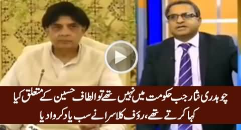 Rauf Klasra Reminds Chaudhry Nisar What He Used To Say About Altaf Hussain in Past