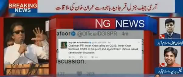 Rauf Klasra Response On Army Chief And Imran Khan Meeting