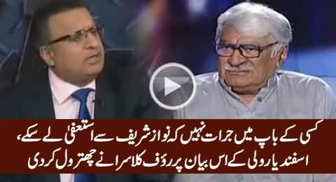Rauf Klasra Revealed How Asfand Yar Wali Is Always Ready To Be Sold