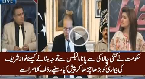 Rauf Klasra Revealed How Govt Diverted Attention From Panama Leaks to Nawaz Sharif's Illness