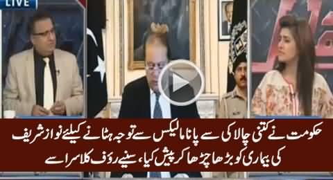 Rauf Klasra Revealed How Govt Diverted Attention From Panama Leaks to Nawaz Sharif's Illness