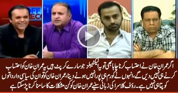 Rauf Klasra Revealed How Imran Khan Will Not Be Able To Do Accountability Due To Electables
