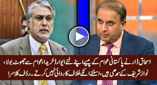 Rauf Klasra Revealed How Ishaq Dar Bought Award From Tax Payers Money