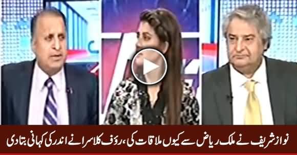 Rauf Klasra Revealed Inside Story Why Nawaz Sharif Met Malik Riaz