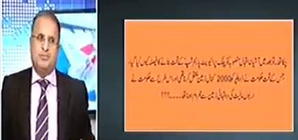 Rauf Klasra Revealed The Detail of 12 Questions Which NAB Asked From Shahbaz Sharif