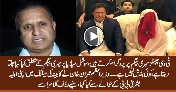 Rauf Klasra Revealed What Imran Khan Said About Media & Social Media Attitude Towards His Wife