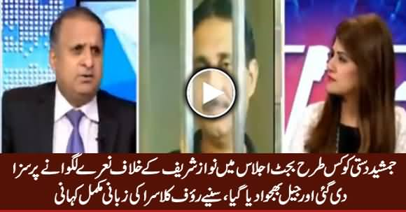 Rauf Klasra Revealed Why Jamshed Dasti Was Arrested And Sent To Jail
