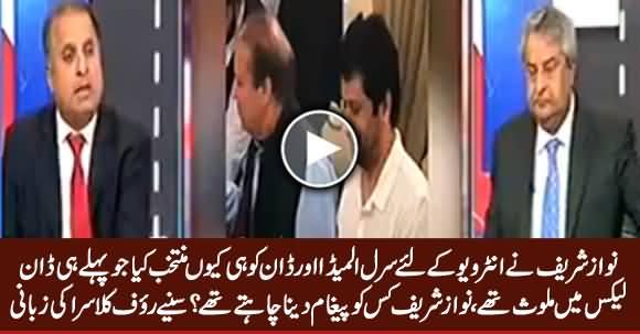 Rauf Klasra Revealed Why Nawaz Sharif Chose Cyril Almeida & Dawn For His Interview