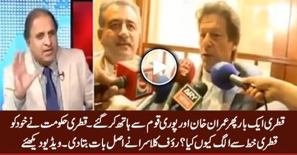 Rauf Klasra Revealed Why Qatari Govt Distanced Itself From Qatari Letter