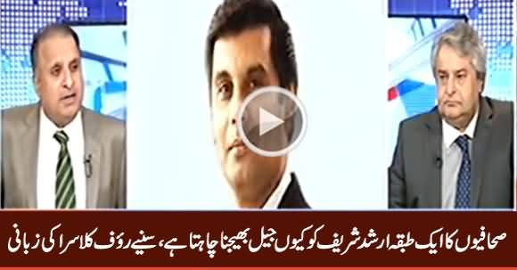 Rauf Klasra Revealed Why Some Journalists Want To Send Arshad Sharif To Jail