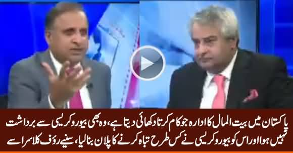 Rauf Klasra Reveals How Bureaucracy Is Going To Destroy Pakistan Bait ul Maal