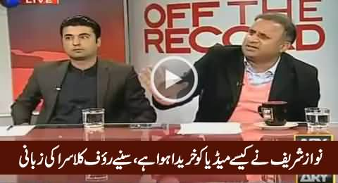 Rauf Klasra Reveals How Media Anchors & Journalists Are Sold To Nawaz Sharif