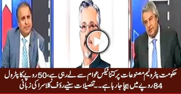 Rauf Klasra Reveals How Much Tax Govt Is Collecting From Public on Petroleum Products