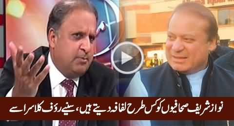 Rauf Klasra Reveals How Nawaz Sharif Gives